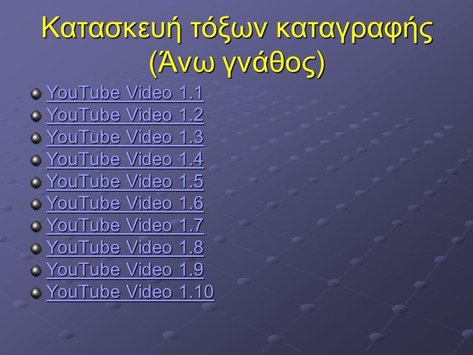 Κατασκευή τόξων καταγραφής (Άνω γνάθος) YouTube Video 1.1 YouTube Video 1.1 YouTube Video 1.2 YouTube Video 1.2 YouTube Video 1.3 YouTube Video 1.3 Yo
