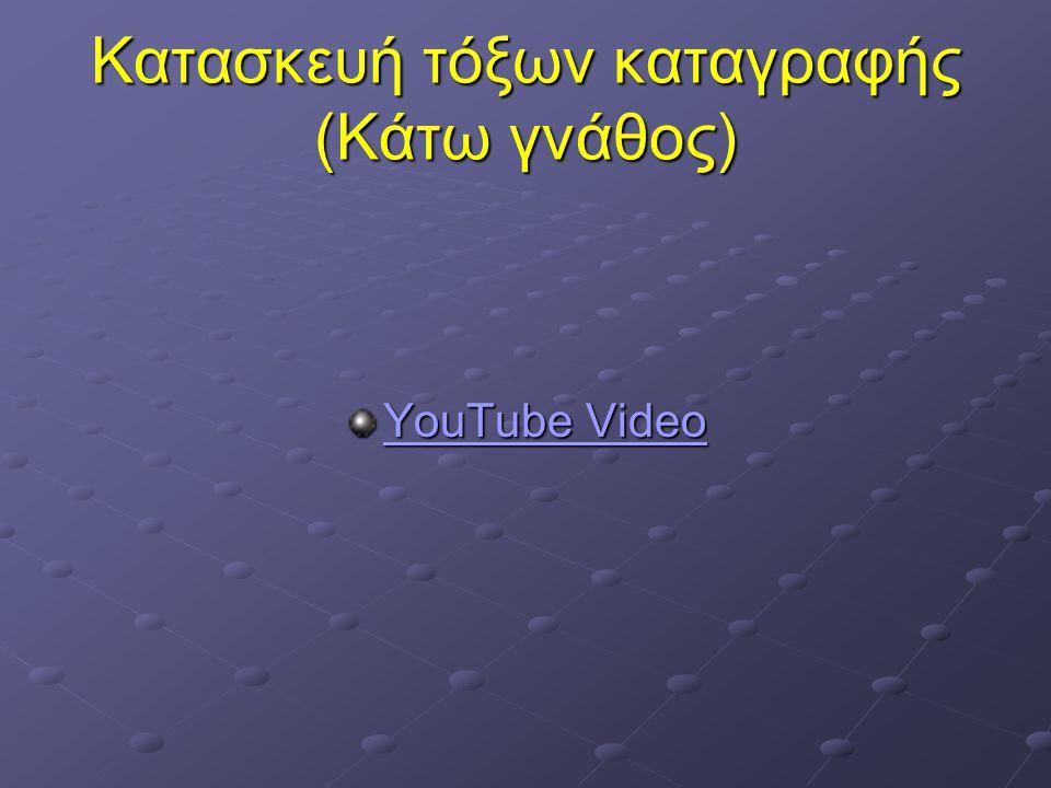 Κατασκευή τόξων καταγραφής (Επίλογος) YouTube Video YouTube Video