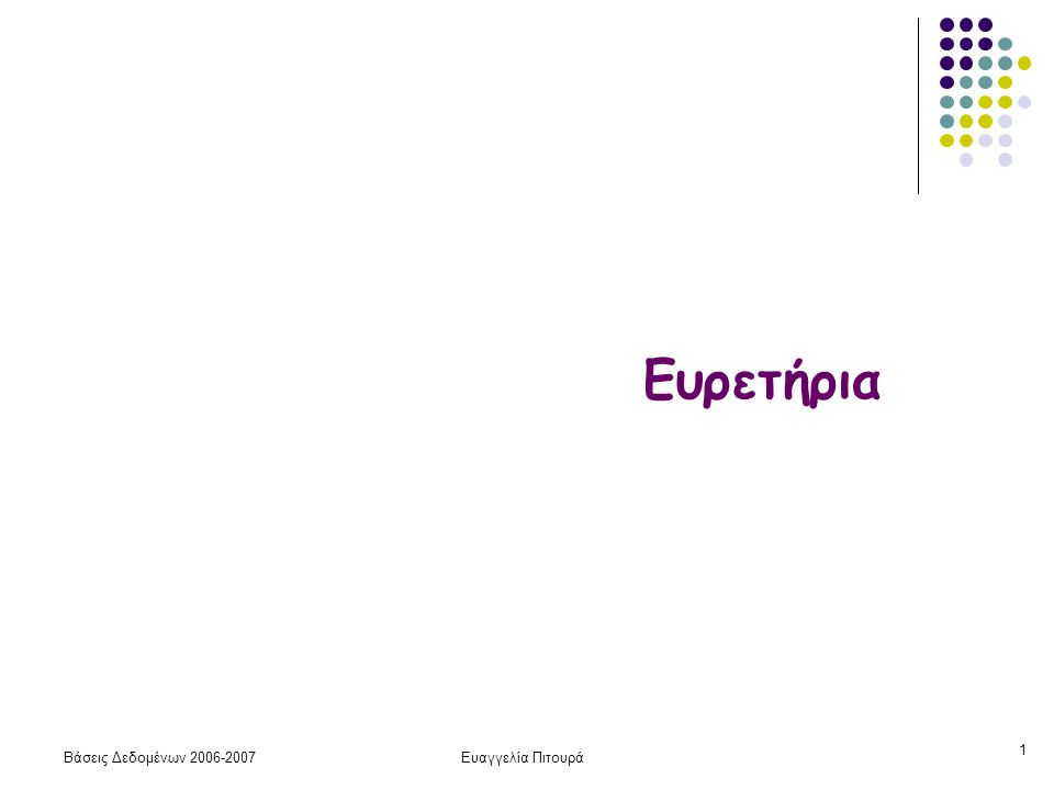 Βάσεις Δεδομένων 2006-2007Ευαγγελία Πιτουρά 22 Δευτερεύον Ευρετήριο Περίπτωση 2: Το πεδίο ευρετηριοποίησης δεν είναι κλειδί 1.
