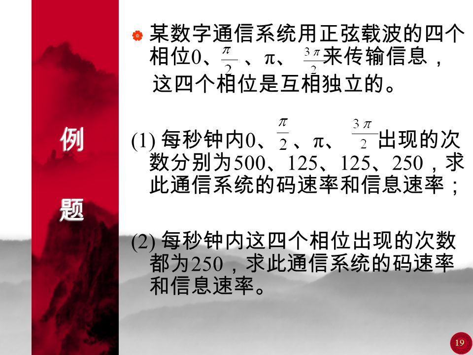 18 1.5 主 要 性 能 指 标 R b =R B ·H 二进制下: R B =R b N 进制下: R b =R B · ㏒ 2 N 差错率也相应分为误码率和误信率。