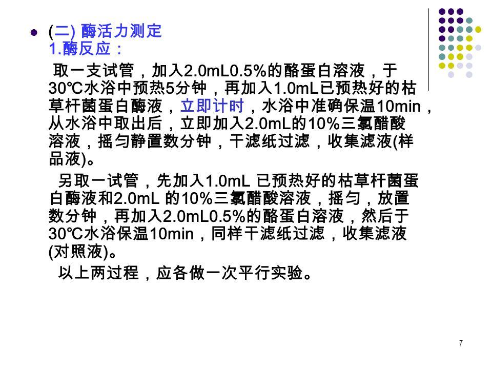 7 ( 二 ) 酶活力测定 1.