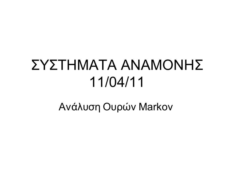 ΣΥΣΤΗΜΑΤΑ ΑΝΑΜΟΝΗΣ 11/04/11 Ανάλυση Ουρών Markov