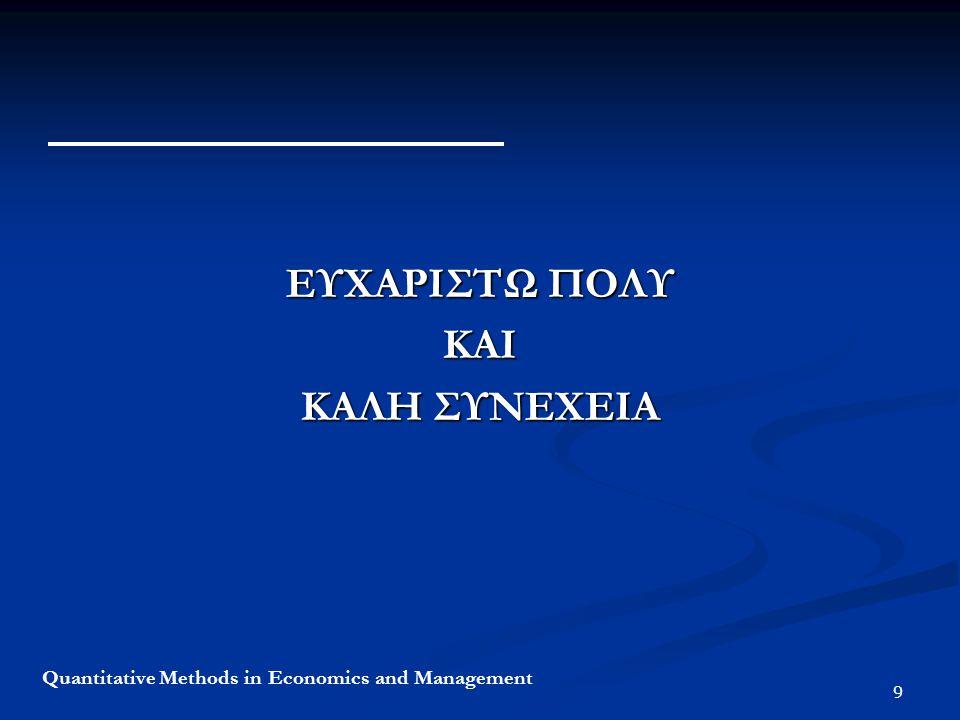 9 Quantitative Methods in Economics and Management ΕΥΧΑΡΙΣΤΩ ΠΟΛΥ ΚΑΙ ΚΑΛΗ ΣΥΝΕΧΕΙΑ