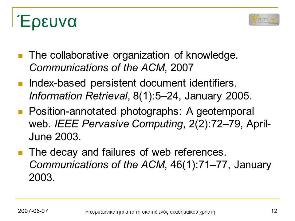2007-06-07 Η ευρυζωνικότητα από τη σκοπιά ενός ακαδημαϊκού χρήστη 12 Έρευνα The collaborative organization of knowledge. Communications of the ACM, 20