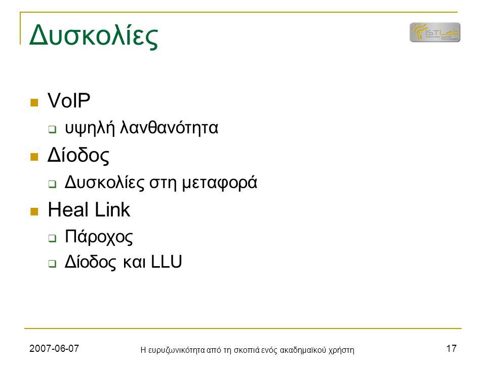 2007-06-07 Η ευρυζωνικότητα από τη σκοπιά ενός ακαδημαϊκού χρήστη 17 Δυσκολίες VoIP  υψηλή λανθανότητα Δίοδος  Δυσκολίες στη μεταφορά Heal Link  Πάροχος  Δίοδος και LLU