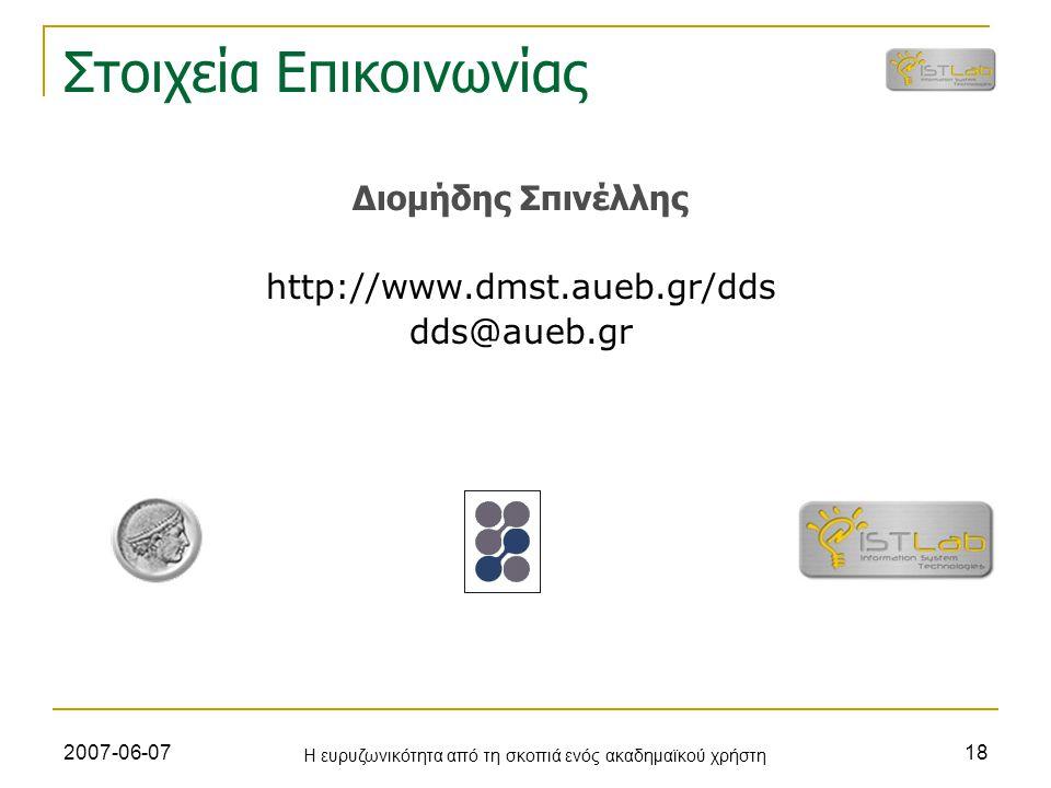 2007-06-07 Η ευρυζωνικότητα από τη σκοπιά ενός ακαδημαϊκού χρήστη 18 Στοιχεία Επικοινωνίας Διομήδης Σπινέλλης http://www.dmst.aueb.gr/dds dds@aueb.gr