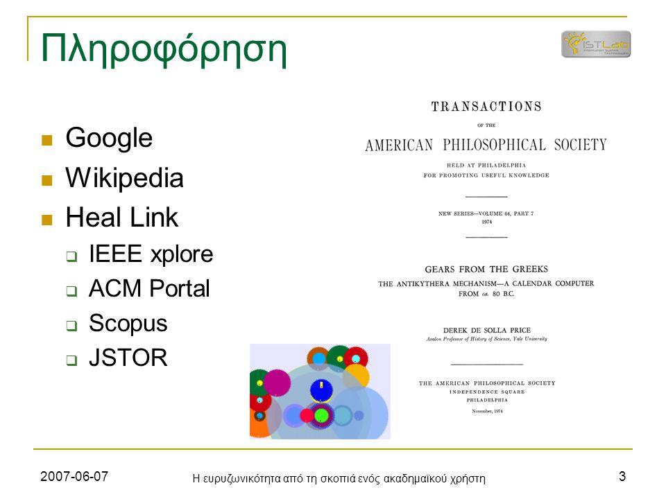 2007-06-07 Η ευρυζωνικότητα από τη σκοπιά ενός ακαδημαϊκού χρήστη 3 Πληροφόρηση Google Wikipedia Heal Link  IEEE xplore  ACM Portal  Scopus  JSTOR