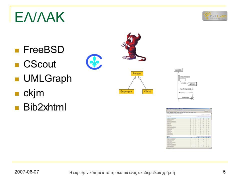 2007-06-07 Η ευρυζωνικότητα από τη σκοπιά ενός ακαδημαϊκού χρήστη 5 ΕΛ/ΛΑΚ FreeBSD CScout UMLGraph ckjm Bib2xhtml