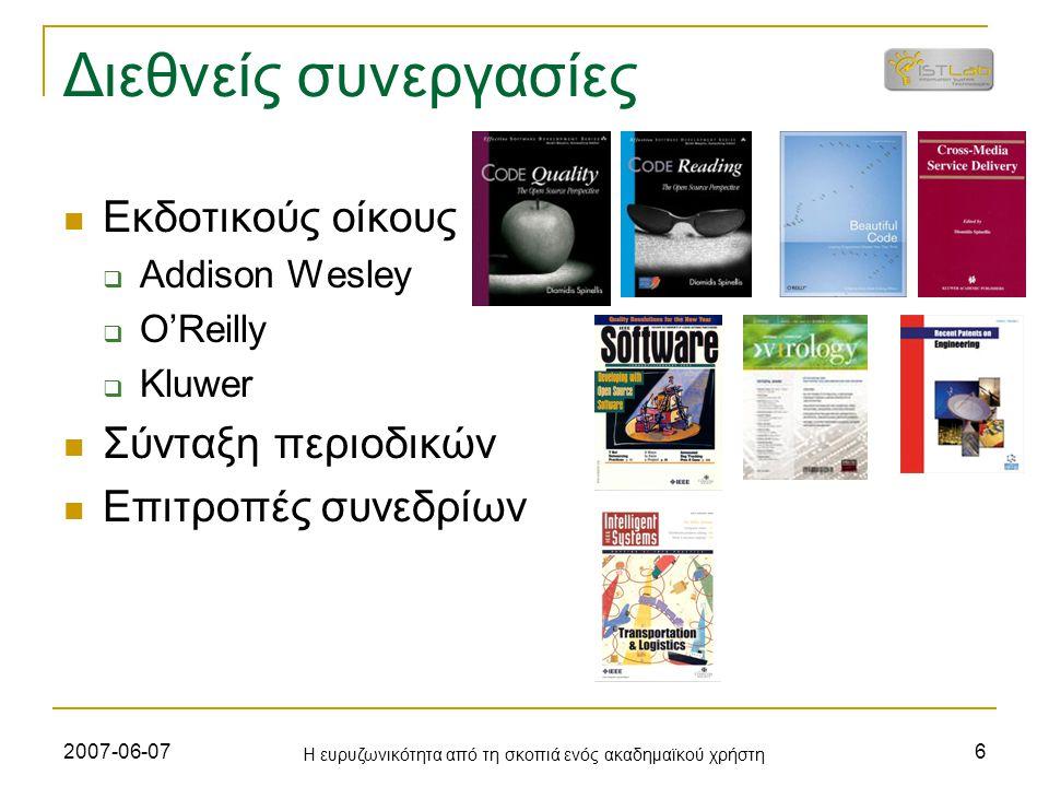 2007-06-07 Η ευρυζωνικότητα από τη σκοπιά ενός ακαδημαϊκού χρήστη 6 Διεθνείς συνεργασίες Εκδοτικούς οίκους  Addison Wesley  O'Reilly  Kluwer Σύνταξη περιοδικών Επιτροπές συνεδρίων