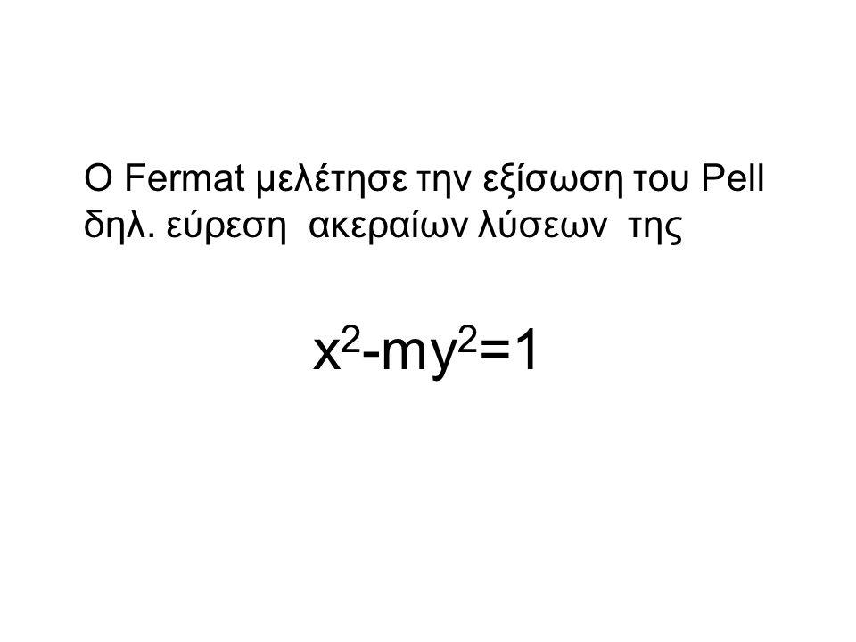 Ο Fermat μελέτησε την εξίσωση του Pell δηλ. εύρεση ακεραίων λύσεων της x 2 -my 2 =1