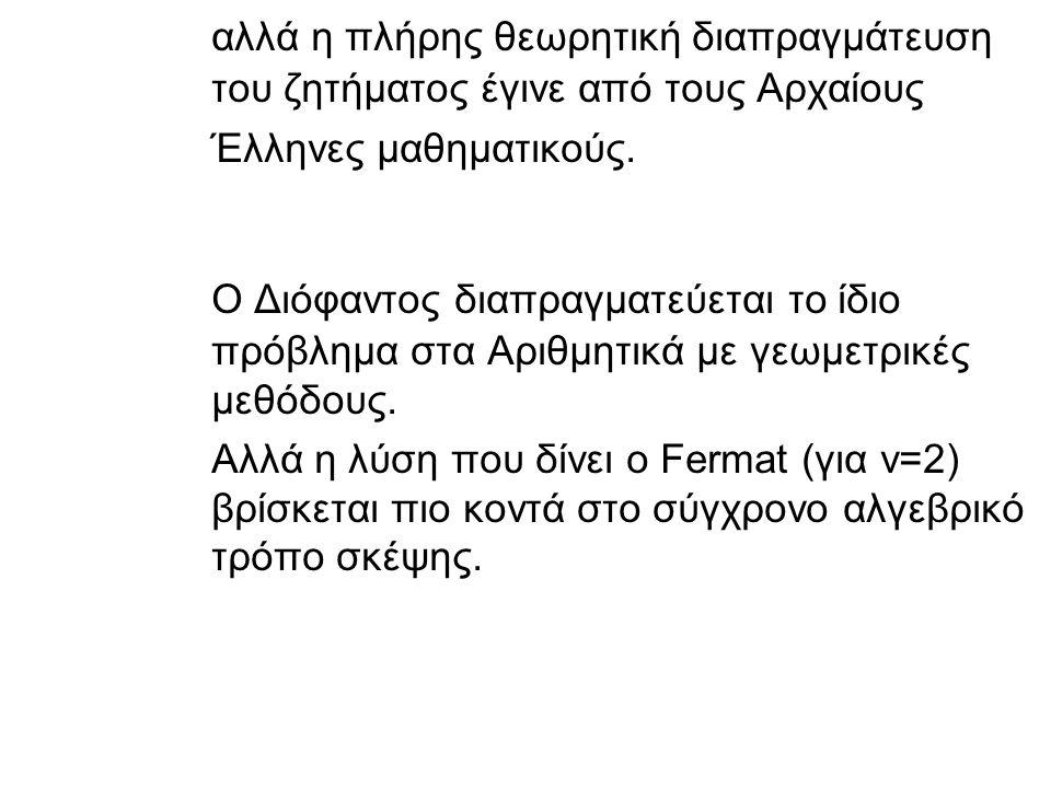 αλλά η πλήρης θεωρητική διαπραγμάτευση του ζητήματος έγινε από τους Αρχαίους Έλληνες μαθηματικούς. Ο Διόφαντος διαπραγματεύεται το ίδιο πρόβλημα στα Α