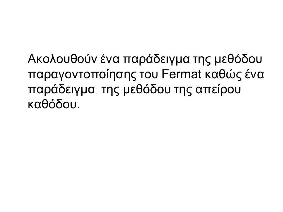 Ακολουθούν ένα παράδειγμα της μεθόδου παραγοντοποίησης του Fermat καθώς ένα παράδειγμα της μεθόδου της απείρου καθόδου.