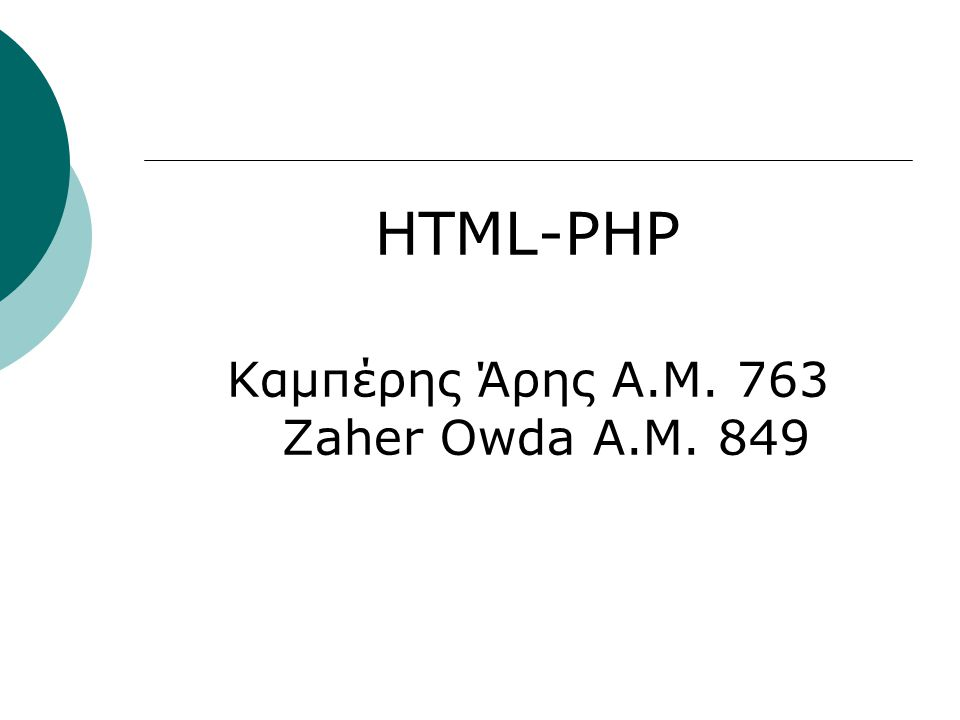 HTML-PHP Καμπέρης Άρης Α.Μ. 763 Zaher Owda Α.Μ. 849