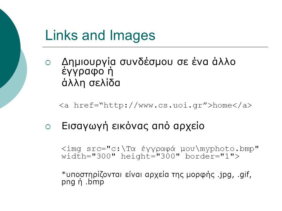 Links and Images  Δημιουργία συνδέσμου σε ένα άλλο έγγραφο ή άλλη σελίδα home  Εισαγωγή εικόνας από αρχείο *υποστηρίζονται είναι αρχεία της μορφής.jpg,.gif, png ή.bmp