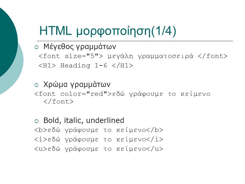 HTML μορφοποίηση(1/4)  Μέγεθος γραμμάτων μεγάλη γραμματοσειρά Heading 1-6  Χρώμα γραμμάτων εδώ γράφουμε το κείμενο  Bold, italic, underlined εδώ γράφουμε το κείμενο