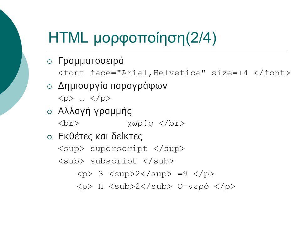 HTML μορφοποίηση(2/4)  Γραμματοσειρά  Δημιουργία παραγράφων …  Αλλαγή γραμμής χωρίς  Εκθέτες και δείκτες superscript subscript 3 2 =9 H 2 O=νερό