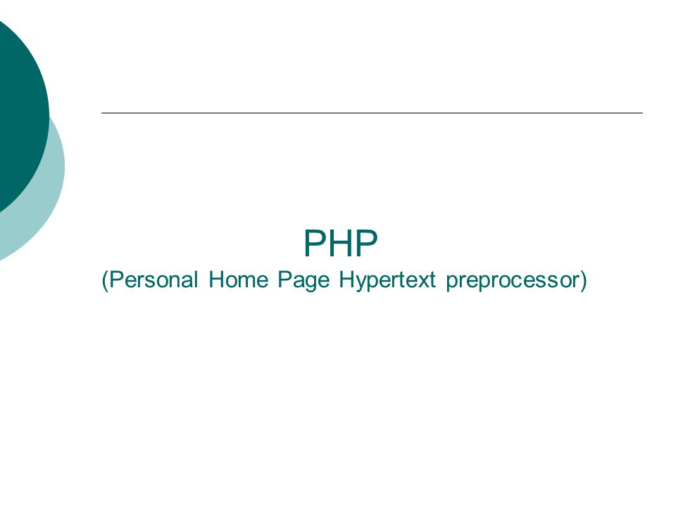PHP (Personal Home Page Hypertext preprocessor)