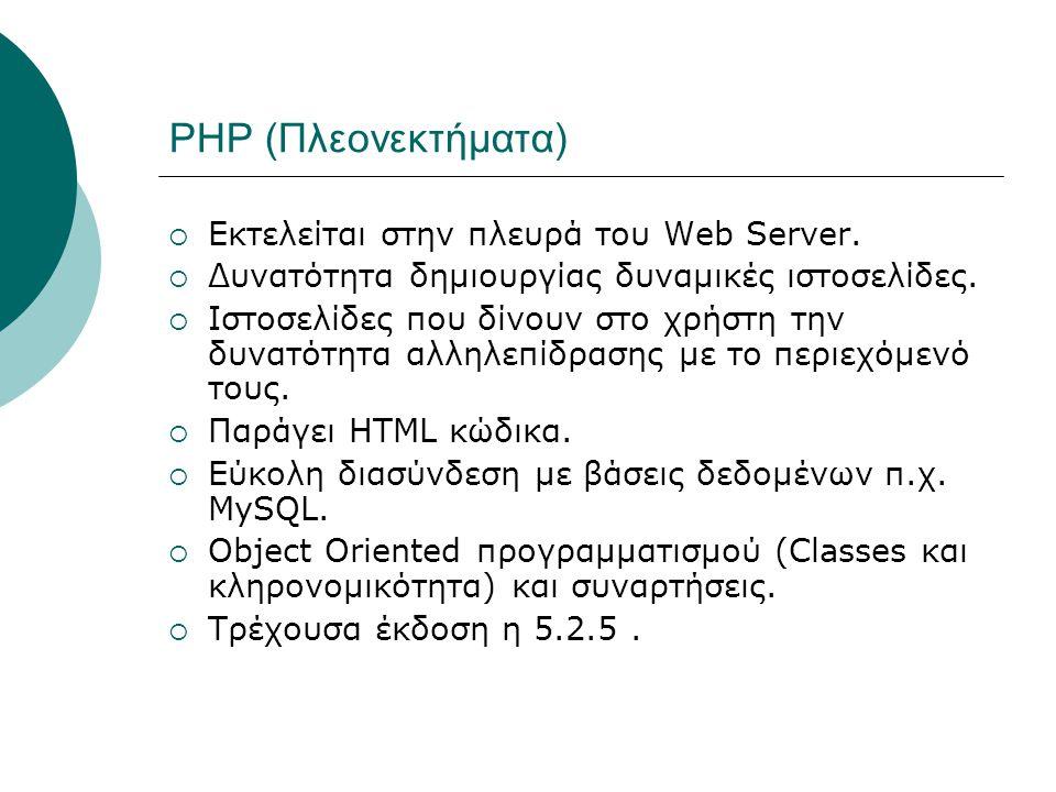 PHP (Πλεονεκτήματα)  Εκτελείται στην πλευρά του Web Server.