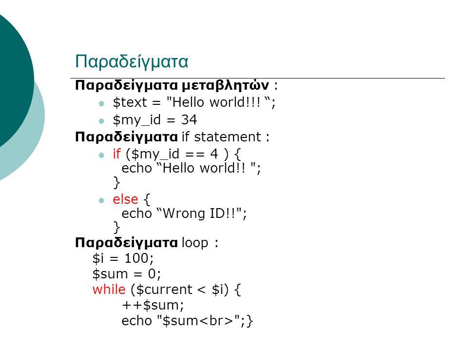 Παραδείγματα Παραδείγματα μεταβλητών : $text = Hello world!!.