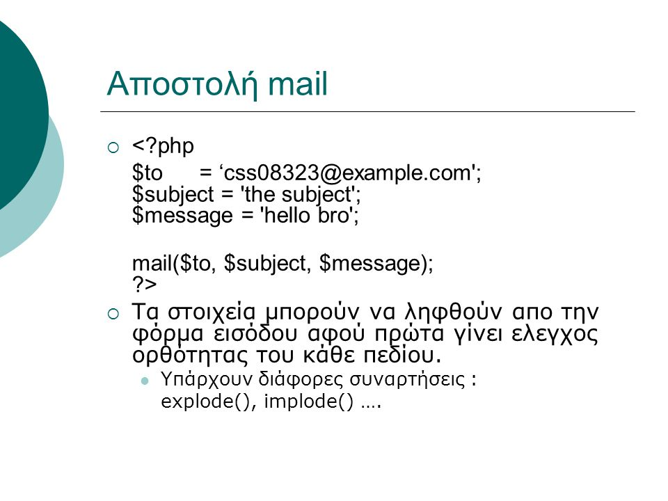 Αποστολή mail  <?php $to = 'css08323@example.com'; $subject = 'the subject'; $message = 'hello bro'; mail($to, $subject, $message); ?>  Τα στοιχεία