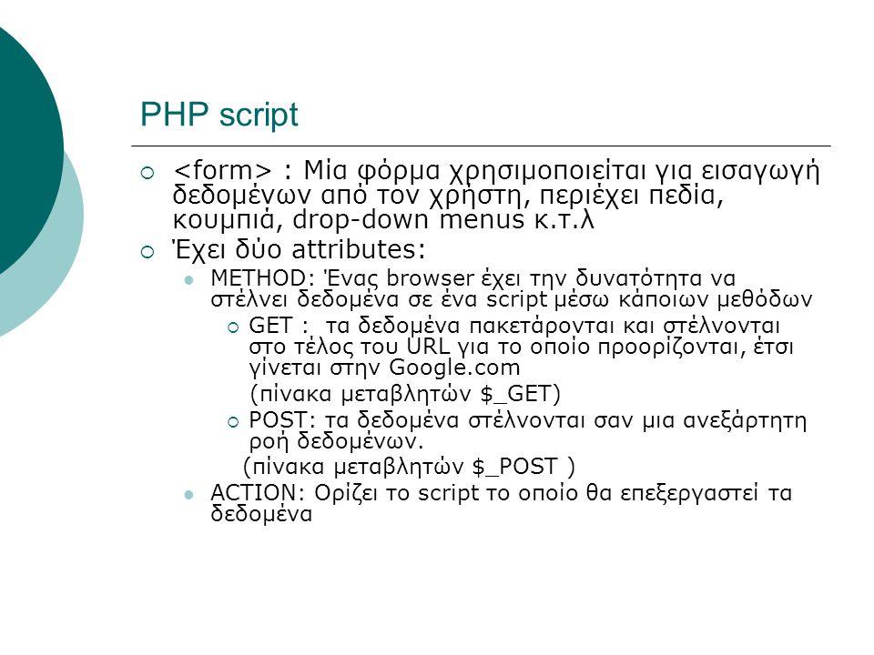 ΡΗΡ script  : Μία φόρμα χρησιμοποιείται για εισαγωγή δεδομένων από τον χρήστη, περιέχει πεδία, κουμπιά, drop-down menus κ.τ.λ  Έχει δύο attributes:
