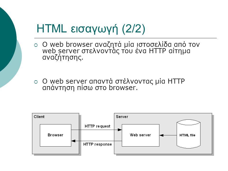 HTML structure  Υπάρχουν 3 tags που περιγράφουν την δομή της σελίδας γενικότερα  Δηλώνει ότι το αρχείο είναι τύπου html  Εισαγωγή του τίτλου και άλλων ιδοτήτων  Το σώμα της html σελίδας μας Π.χ.