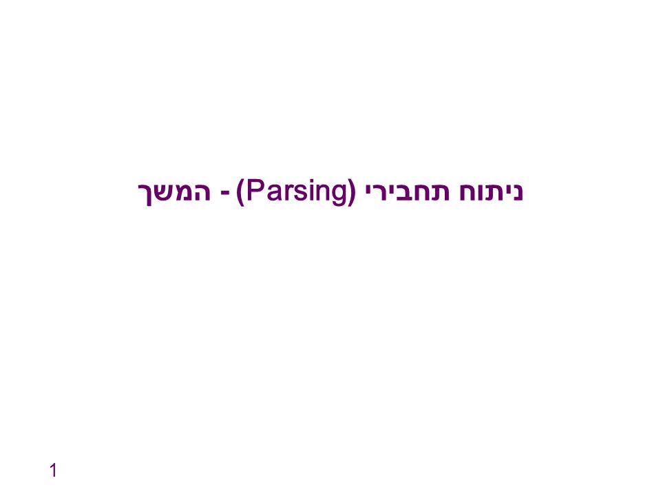 1 ניתוח תחבירי (Parsing) - המשך