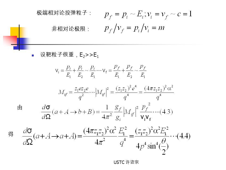 USTC 许咨宗 设靶粒子很重, E 2 >>E 1 由 得 极端相对论投弹粒子: 非相对论极限: