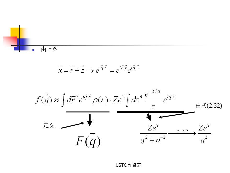 USTC 许咨宗 由上图 由式 (2.32) 定义