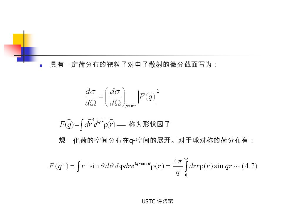 USTC 许咨宗 具有一定荷分布的靶粒子对电子散射的微分截面写为: 称为形状因子 规一化荷的空间分布在 q- 空间的展开。对于球对称的荷分布有:
