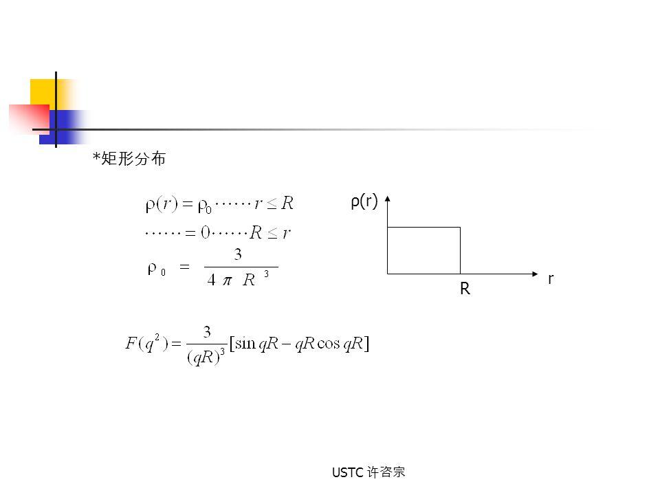 USTC 许咨宗 * 矩形分布 r R ρ(r)