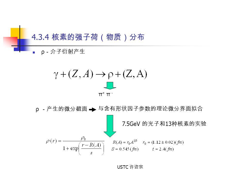 USTC 许咨宗 4.3.4 核素的强子荷(物质)分布 ρ -介子衍射产生 π+ π-π+ π- ρ -产生的微分截面 与含有形状因子参数的理论微分界面拟合 7.5GeV 的光子和 13 种核素的实验