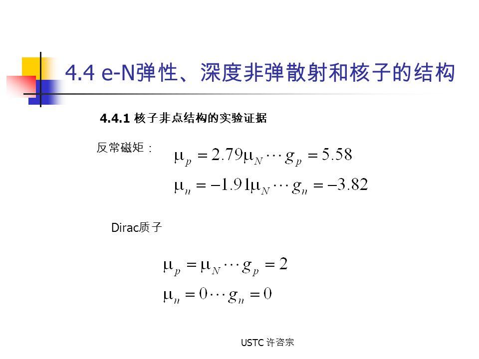 USTC 许咨宗 4.4 e-N 弹性、深度非弹散射和核子的结构 反常磁矩: 4.4.1 核子非点结构的实验证据 Dirac 质子