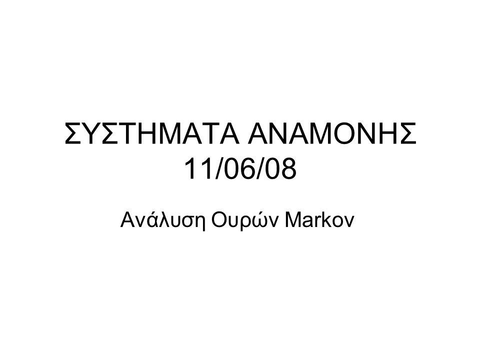 ΣΥΣΤΗΜΑΤΑ ΑΝΑΜΟΝΗΣ 11/06/08 Ανάλυση Ουρών Markov