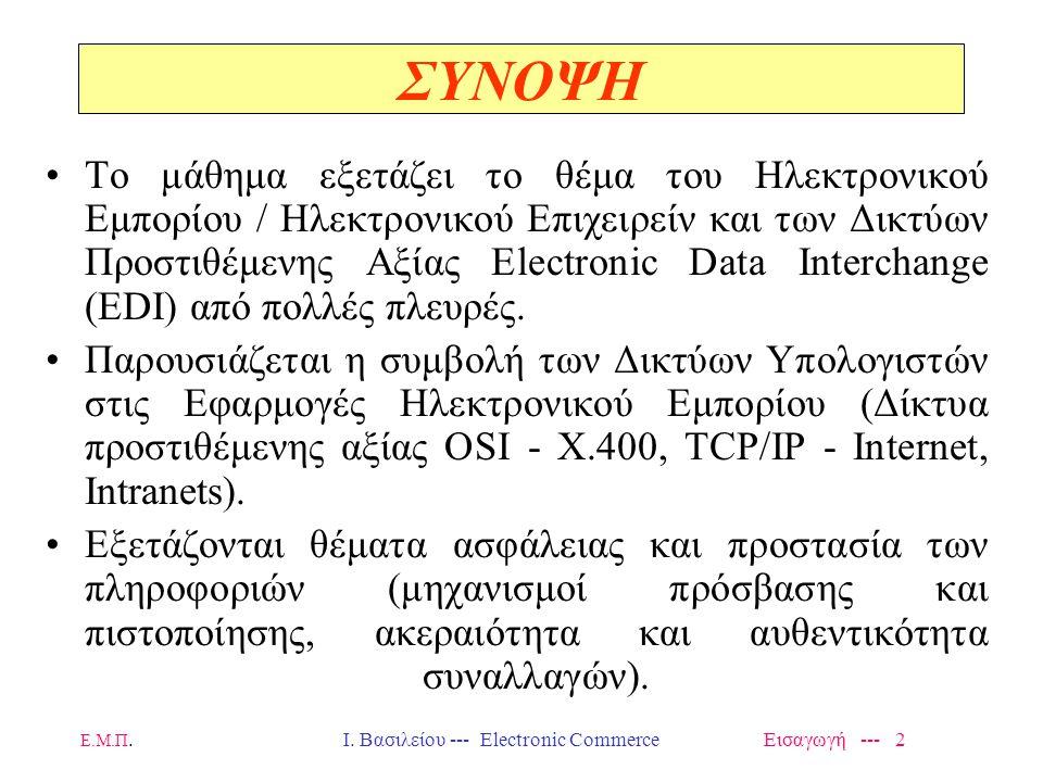 Ε.Μ.Π.Ι. Βασιλείου --- Electronic Commerce Εισαγωγή --- 63 Supply-Chain Management