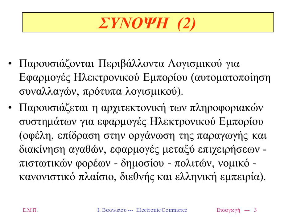 Ε.Μ.Π.Ι. Βασιλείου --- Electronic Commerce Εισαγωγή --- 34 Technological Infrastructure