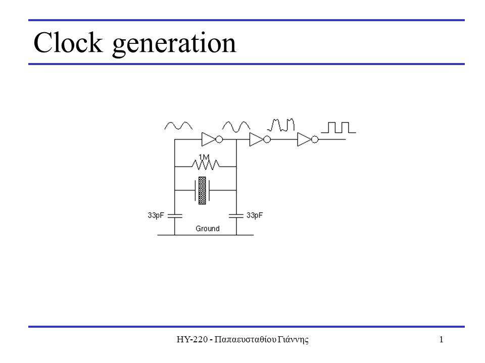 ΗΥ-220 - Παπαευσταθίου Γιάννης1 Clock generation