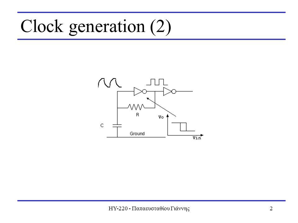 ΗΥ-220 - Παπαευσταθίου Γιάννης3 Clock distribution