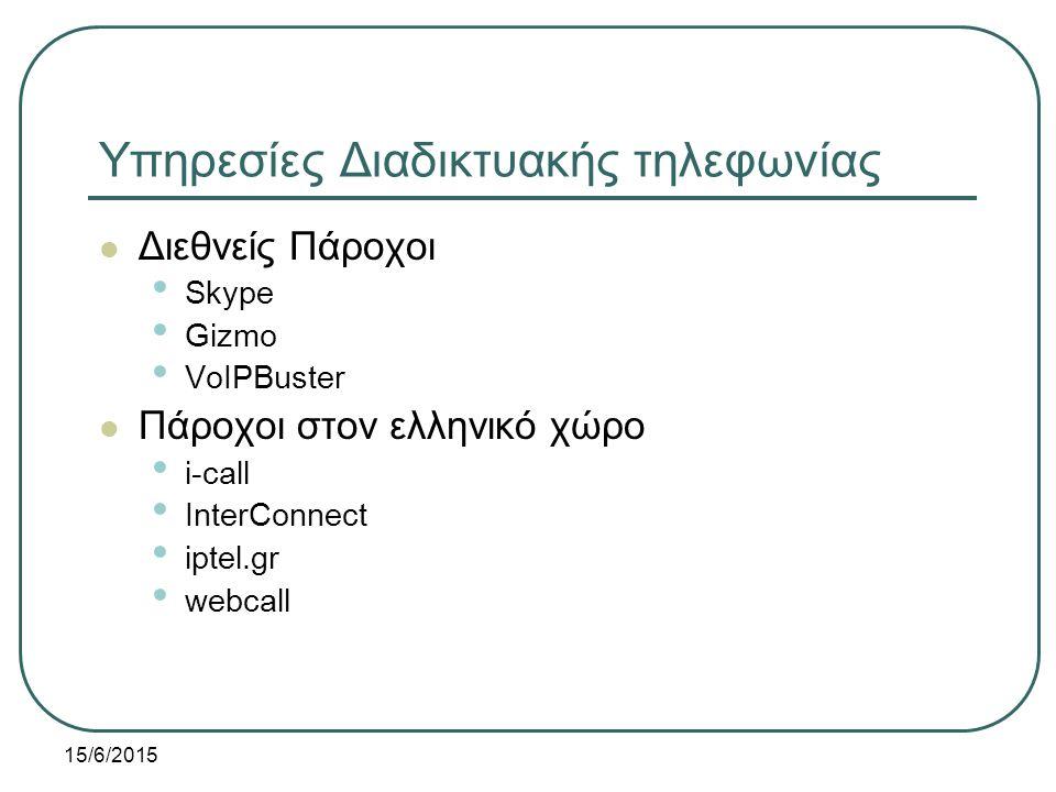 15/6/2015 Υπηρεσίες Διαδικτυακής τηλεφωνίας Διεθνείς Πάροχοι Skype Gizmo VoIPBuster Πάροχοι στον ελληνικό χώρο i-call InterConnect iptel.gr webcall