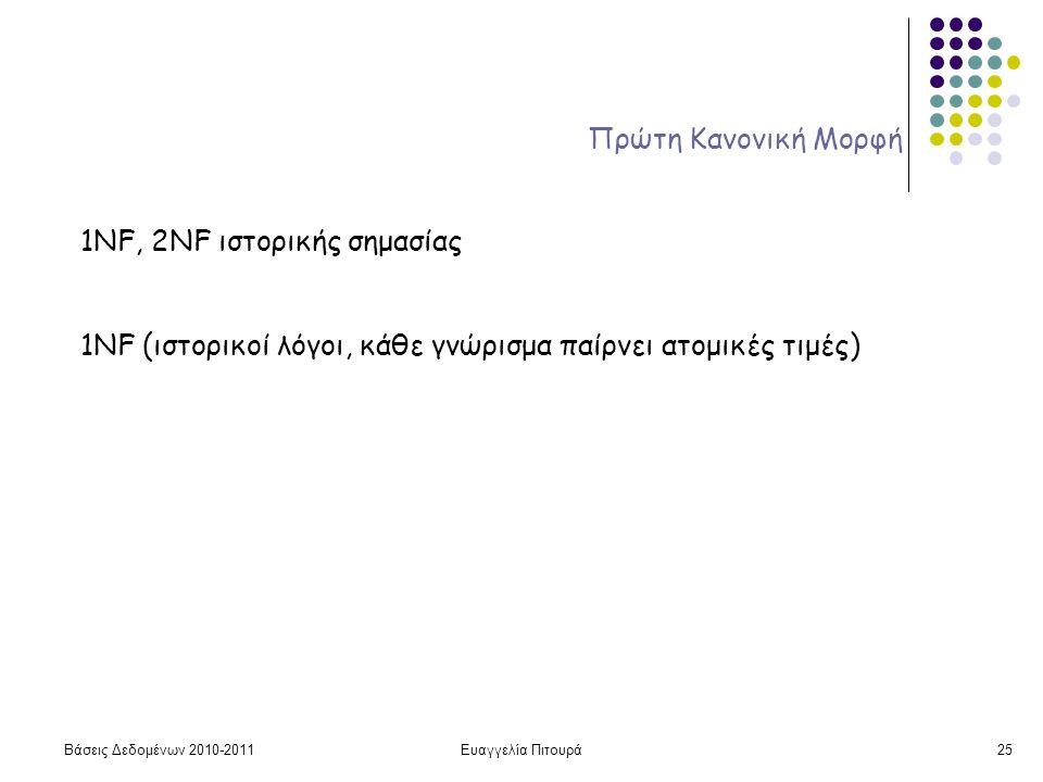 Βάσεις Δεδομένων 2010-2011Ευαγγελία Πιτουρά25 Πρώτη Κανονική Μορφή 1NF, 2NF ιστορικής σημασίας 1NF (ιστορικοί λόγοι, κάθε γνώρισμα παίρνει ατομικές τιμές)