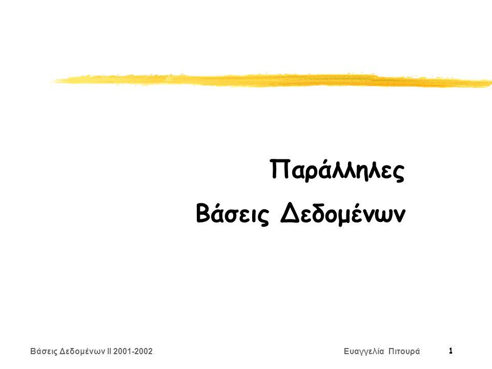 Βάσεις Δεδομένων II 2001-2002 Ευαγγελία Πιτουρά 1 Παράλληλες Βάσεις Δεδομένων