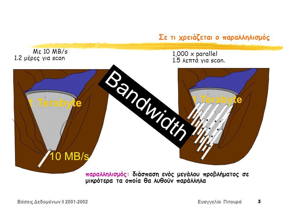 Βάσεις Δεδομένων II 2001-2002 Ευαγγελία Πιτουρά 24 Αυτόματη Διαμέριση Δεδομένων  Round robin καλό για προσπέλαση όλης της σχέσης  Αν μόνο ένα υποσύνολο διαμέριση περιοχής και κατακερματισμού (αν ισότητα) καλύτερα – αν βέβαια η επιλογή αφορά τα ίαδια γνωρίσματα  Επιλογή περιοχής τότε διαμέριση περιοχής καλύτερη  Το data skew πρόβλημα