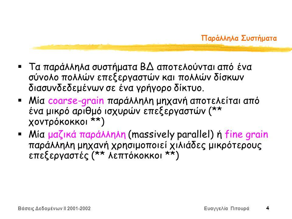 Βάσεις Δεδομένων II 2001-2002 Ευαγγελία Πιτουρά 35 Observations zIt is relatively easy to build a fast parallel query executor yS.M.O.P.