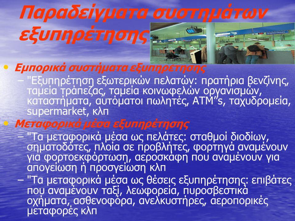 Παραδείγματα συστημάτων εξυπηρέτησης Εμπορικά συστήματα εξυπηρέτησης – –