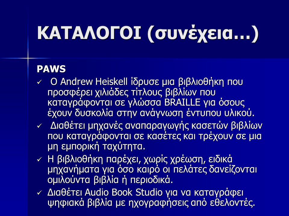 ΚΑΤΑΛΟΓΟΙ (συνέχεια…) PAWS Ο Andrew Heiskell ίδρυσε μια βιβλιοθήκη που προσφέρει χιλιάδες τίτλους βιβλίων που καταγράφονται σε γλώσσα ΒRAILLE για όσου