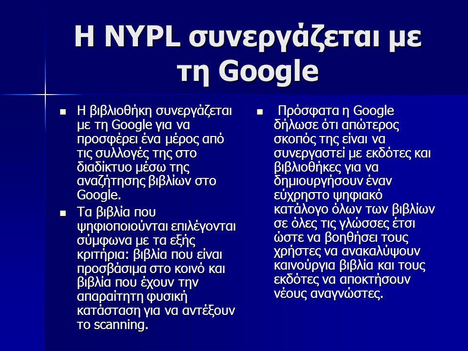 Η NYPL συνεργάζεται με τη Google Η βιβλιοθήκη συνεργάζεται με τη Google για να προσφέρει ένα μέρος από τις συλλογές της στο διαδίκτυο μέσω της αναζήτη