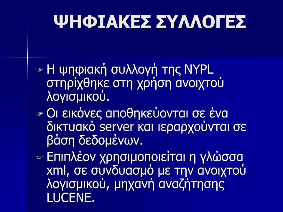 ΨΗΦΙΑΚΕΣ ΣΥΛΛΟΓΕΣ  Η ψηφιακή συλλογή της NYPL στηρίχθηκε στη χρήση ανοιχτού λογισμικού.  Οι εικόνες αποθηκεύονται σε ένα δικτυακό server και ιεραρχο