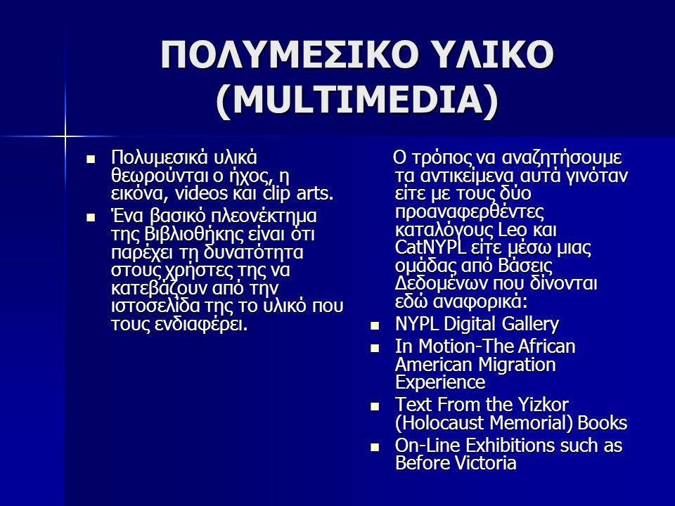 ΠΟΛΥΜΕΣΙΚΟ ΥΛΙΚΟ (MULTIMEDIA) Πολυμεσικά υλικά θεωρούνται ο ήχος, η εικόνα, videos και clip arts. Πολυμεσικά υλικά θεωρούνται ο ήχος, η εικόνα, videos