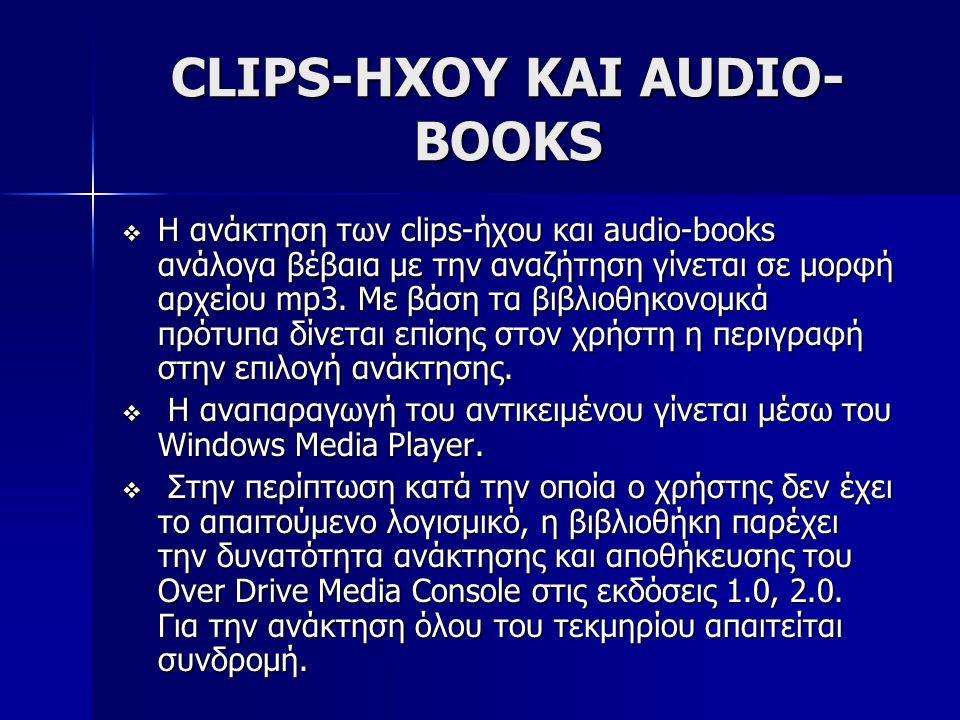 CLIPS-ΗΧΟΥ ΚΑΙ AUDIO- BOOKS  Η ανάκτηση των clips-ήχου και audio-books ανάλογα βέβαια με την αναζήτηση γίνεται σε μορφή αρχείου mp3. Με βάση τα βιβλι