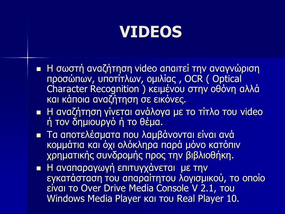 VIDEOS Η σωστή αναζήτηση video απαιτεί την αναγνώριση προσώπων, υποτίτλων, ομιλίας, OCR ( Optical Character Recognition ) κειμένου στην οθόνη αλλά και κάποια αναζήτηση σε εικόνες.